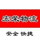 济宁宏荣物流有限公司