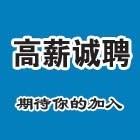 济宁市添翼商贸有限公司