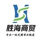 济宁胜海商贸公司