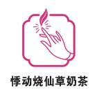 济宁北湖悸动奶茶店