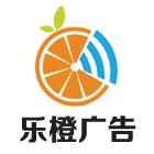 济宁乐橙广告装饰有限公司
